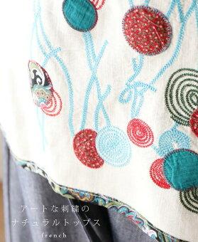 アートな刺繍のナチュラルトップス