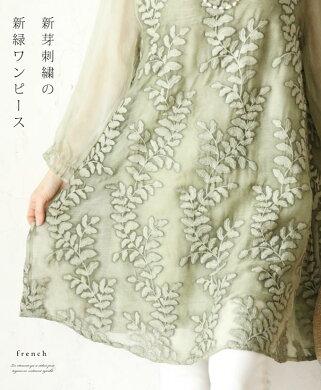 新芽刺繍の新緑ワンピース