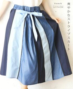 爽やかなストライプスカート