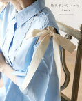 「french」袖リボンのシャツトップス6月8日22時販売新作