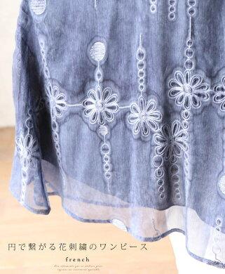 円で繋がる花刺繍のワンピース