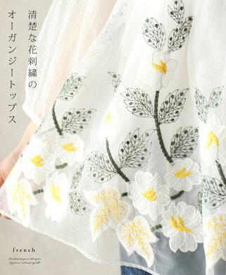 美しい蝶刺繍がまうオーガンジートップス