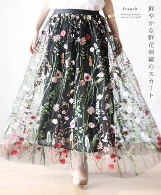 鮮やかな野花刺繍のスカート