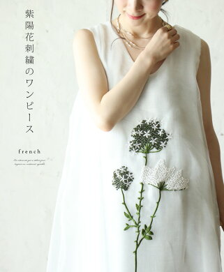 紫陽花刺繍のワンピース