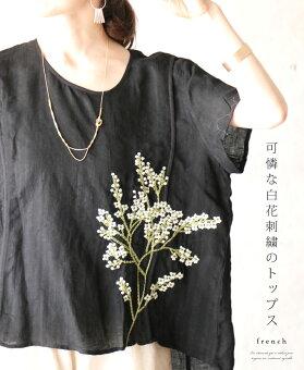 可憐な白花刺繍のトップス