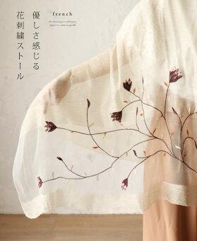 優しさ感じる花刺繍ストール