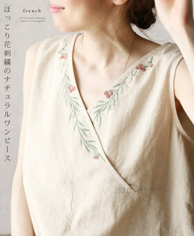ほっこり花刺繍のナチュラルワンピース