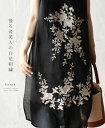 【再入荷♪10月13日12時&22時より】「french」後ろ姿美人の白花刺繍ワンピース