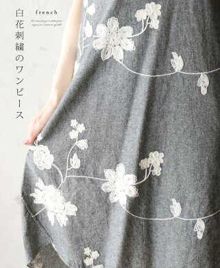 白花刺繍のワンピース