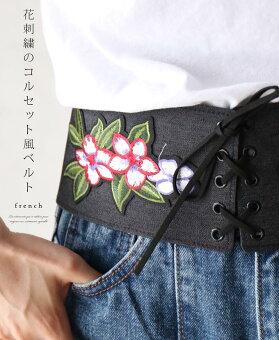 花刺繍のコルセット風ベルト
