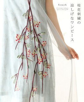 枝花刺繍の涼しげなワンピース