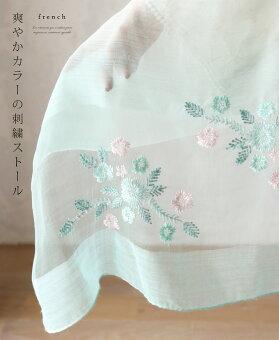 爽やかカラーの刺繍ストール