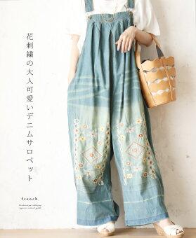 花刺繍の大人可愛いデニムサロペット