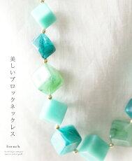 美しいブロックネックレス