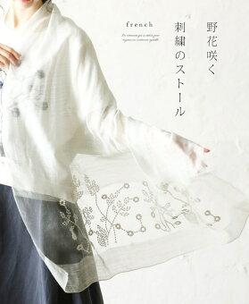 野花咲く刺繍のストール