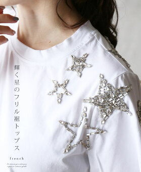 輝く星のフリル裾トップス