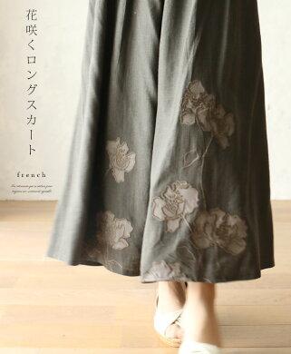 花咲くロングスカート
