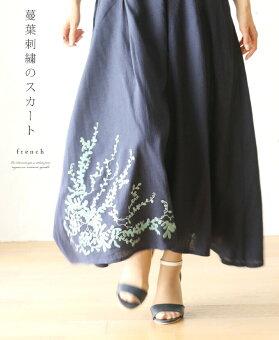 蔓葉刺繍のスカート