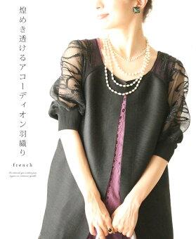煌めき透けるアコーディオン羽織り