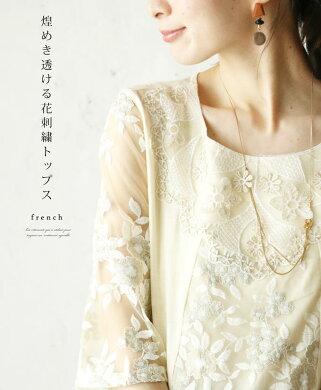 煌めき透ける花刺繍トップス