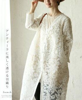 アンティークに美しく透ける羽織り