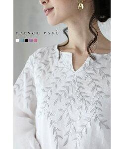 【大特価:アウトレット 返品可能】「FRENCH PAVE」爽やかなリーフ刺繍のコットンリネンブラウストップス