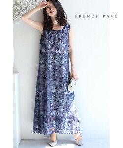 【大特価:アウトレット 返品可能】(M〜L対応) 「FRENCH PAVE」日差しに煌めく花びらの優雅なドレスワンピース