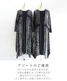 ▼▼☆☆(S~3L対応)(黒)しなやかに揺らめく裾のアニマル柄ロングワンピース