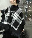 (S~3L対応)ドルマン袖の上に羽織れる チェックケープ