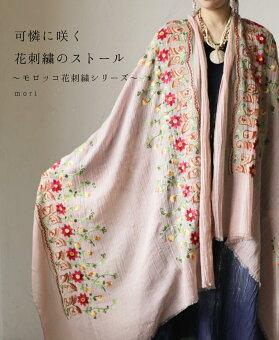 可憐に咲く花刺繍のストール〜モロッコ花刺繍シリーズ〜
