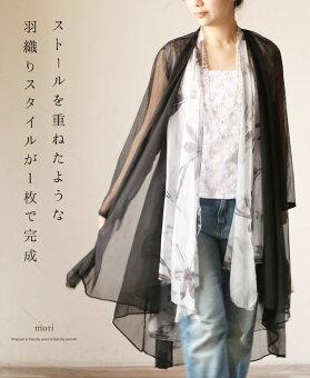 ストールを重ねたような羽織りスタイルが1枚で完成
