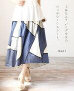 ステンドグラス パッチワーク スカート