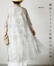 繊細なフラクタル刺繍の透け羽織り