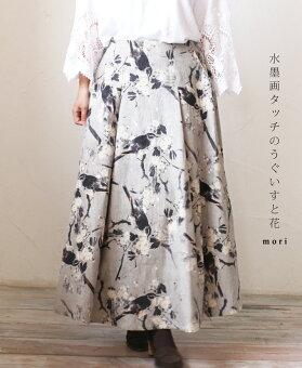 (グレー)水墨画タッチのうぐいすと花スカート