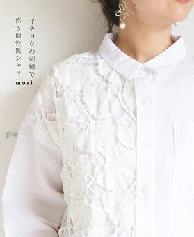 イチョウの刺繍で作る個性派シャツ