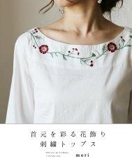 首元を彩る花飾り刺繍トップス
