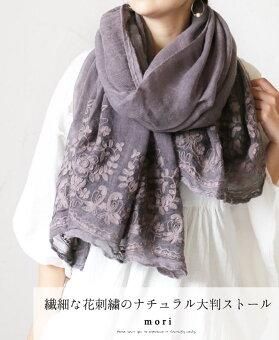 (パープルブラウン)繊細な花刺繍のナチュラル大判ストール