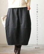 ストライプコクーンスカート