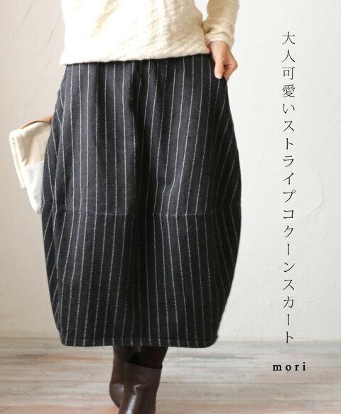 大人可愛いストライプコクーンスカート