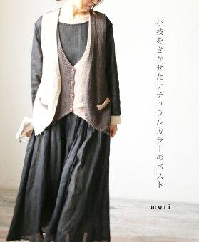 「mori」小技をきかせたナチュラルカラーのベスト10月24日22時販売新作