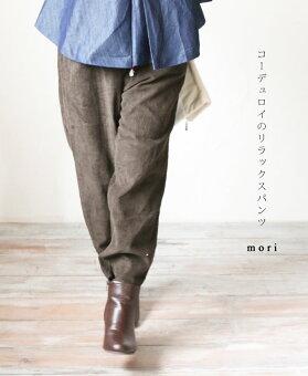 【再入荷♪12月14日12時&22時より】(ブラウン)「mori」コーデュロイのリラックスパンツ