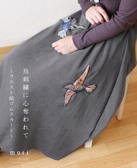 「mori」鳥刺繍に心奪われて。〜ウエスト総ゴムスカート〜11月29日22時販売新作