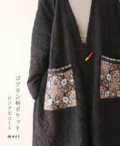 ブラック ゴブラン ポケット