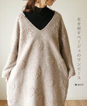 「mori」花を宿すベージュのワンピース11月29日22時販売新作