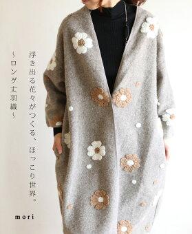「mori」浮き出る花々が作る、ほっこり世界〜ロング丈羽織〜11月29日22時販売新作