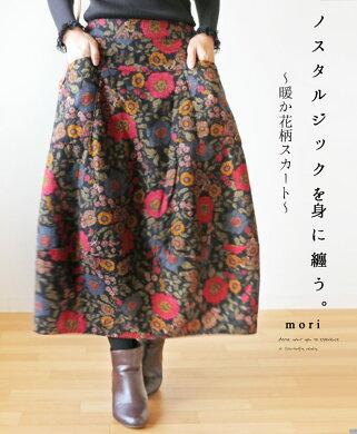 ノスタルジックを身に纏う。〜暖か花柄スカート〜