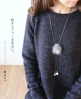 (グレー)「mori」煌きとファーを首元に。ネックレス12月20日22時販売新作