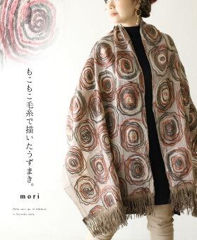 (べージュ)「mori」もこもこ毛糸で描いたうずまき。ストール12月18日22時販売新作