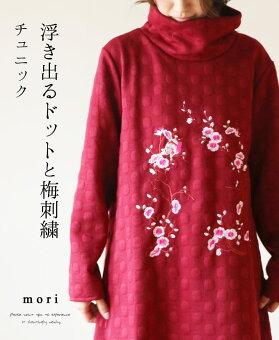 (えんじ)「mori」浮き出るドットと梅刺繍チュニック12月16日22時販売新作
