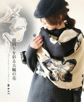 (べージュ×ブラック)「mori」顔回りを彩る大輪の花ストール12月14日22時販売新作